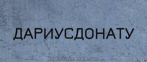 ДАРИУСДОНАТУ