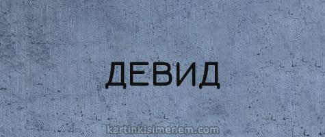 ДЕВИД