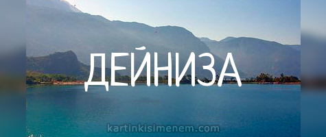 ДЕЙНИЗА