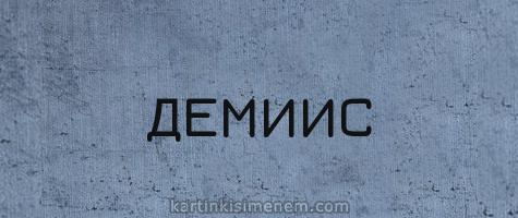 ДЕМИИС