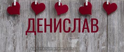 ДЕНИСЛАВ