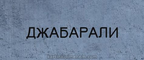 ДЖАБАРАЛИ
