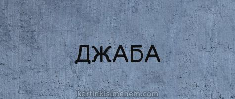 ДЖАБА