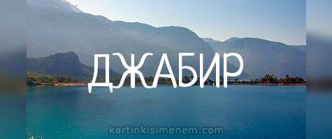 ДЖАБИР