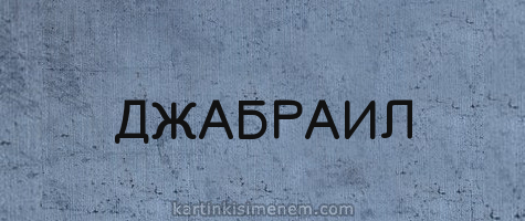 ДЖАБРАИЛ
