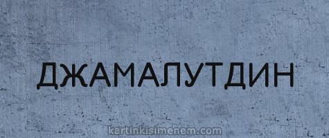 ДЖАМАЛУТДИН