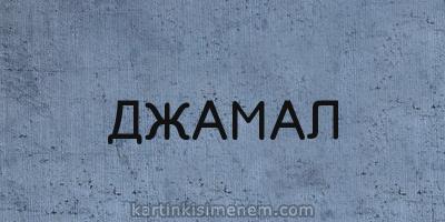 ДЖАМАЛ