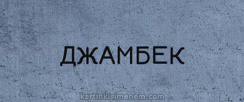 ДЖАМБЕК