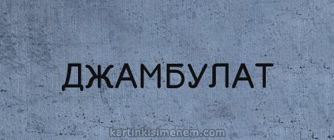 ДЖАМБУЛАТ
