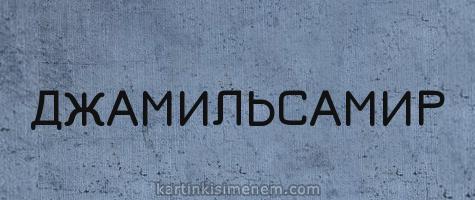 ДЖАМИЛЬСАМИР