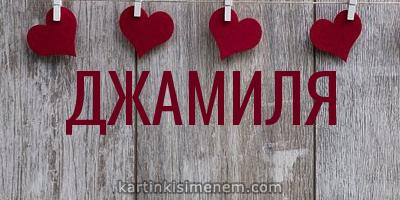 ДЖАМИЛЯ