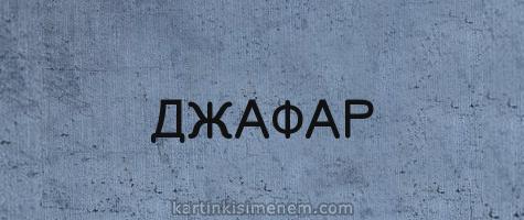 ДЖАФАР