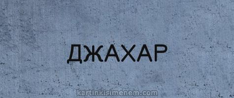 ДЖАХАР
