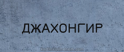 ДЖАХОНГИР