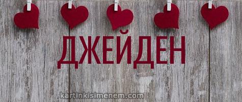 ДЖЕЙДЕН