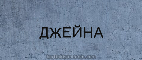 ДЖЕЙНА