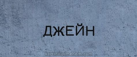 ДЖЕЙН
