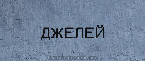ДЖЕЛЕЙ
