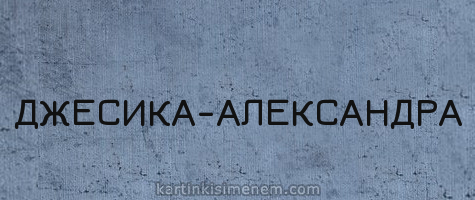 ДЖЕСИКА-АЛЕКСАНДРА