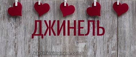 ДЖИНЕЛЬ