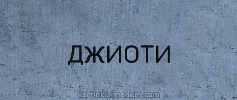 ДЖИОТИ
