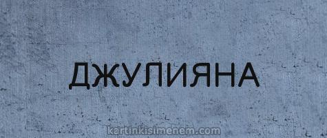 ДЖУЛИЯНА