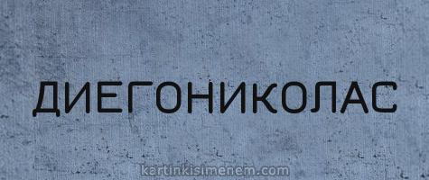 ДИЕГОНИКОЛАС