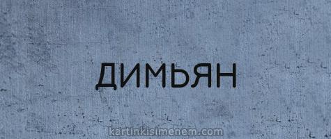 ДИМЬЯН