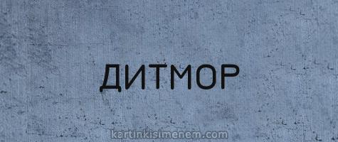 ДИТМОР