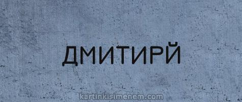 ДМИТИРЙ