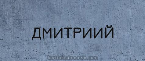 ДМИТРИИЙ