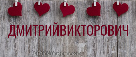 ДМИТРИЙВИКТОРОВИЧ