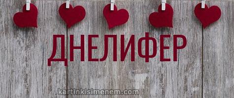 ДНЕЛИФЕР