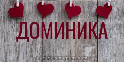 картинки с именами доминика