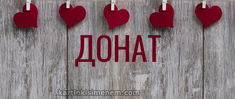 ДОНАТ