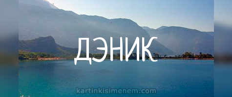ДЭНИК