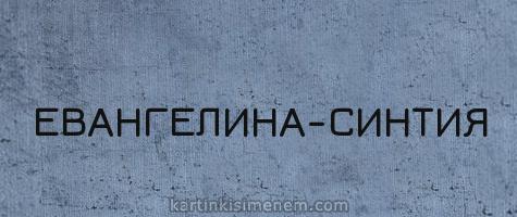 ЕВАНГЕЛИНА-СИНТИЯ