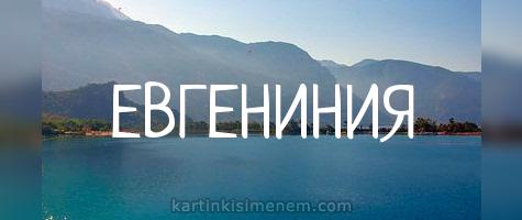 ЕВГЕНИНИЯ