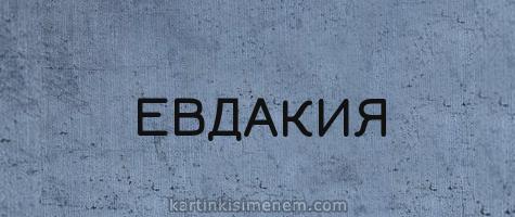 ЕВДАКИЯ