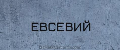 ЕВСЕВИЙ
