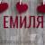 Картинки С Именем ЕМИЛЯ