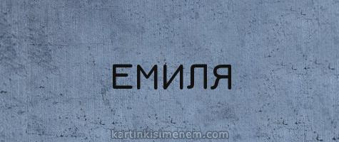 ЕМИЛЯ