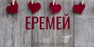 ЕРЕМЕЙ