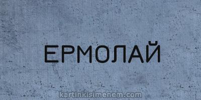 ЕРМОЛАЙ