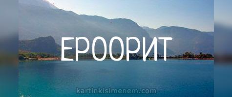 ЕРООРИТ