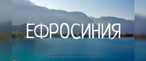 ЕФРОСИНИЯ