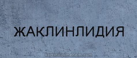 ЖАКЛИНЛИДИЯ