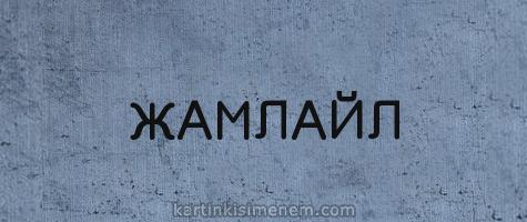ЖАМЛАЙЛ