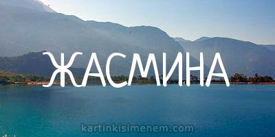 ЖАСМИНА
