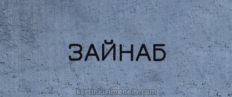 ЗАЙНАБ